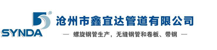 聚氨酯保温管-螺旋钢管价格-沧州鑫宜达钢管集团股份有限公司