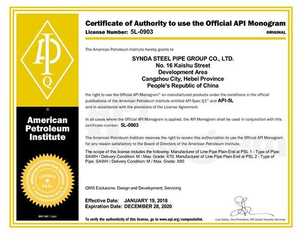 API-5L证书